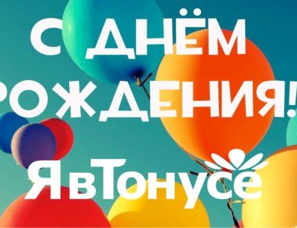 новость с днем рождения