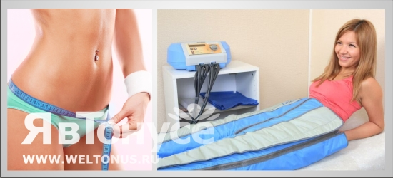 Прессотерапия штаны