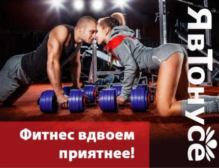 фитнес вдвоем